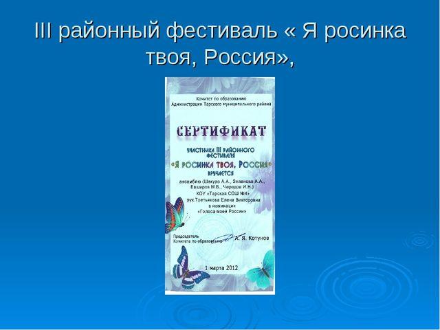 III районный фестиваль « Я росинка твоя, Россия»,