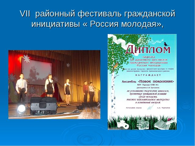 VII районный фестиваль гражданской инициативы « Россия молодая»,