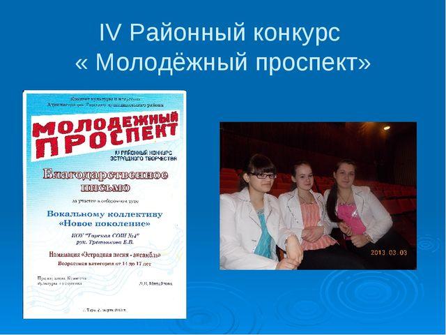 IV Районный конкурс « Молодёжный проспект»