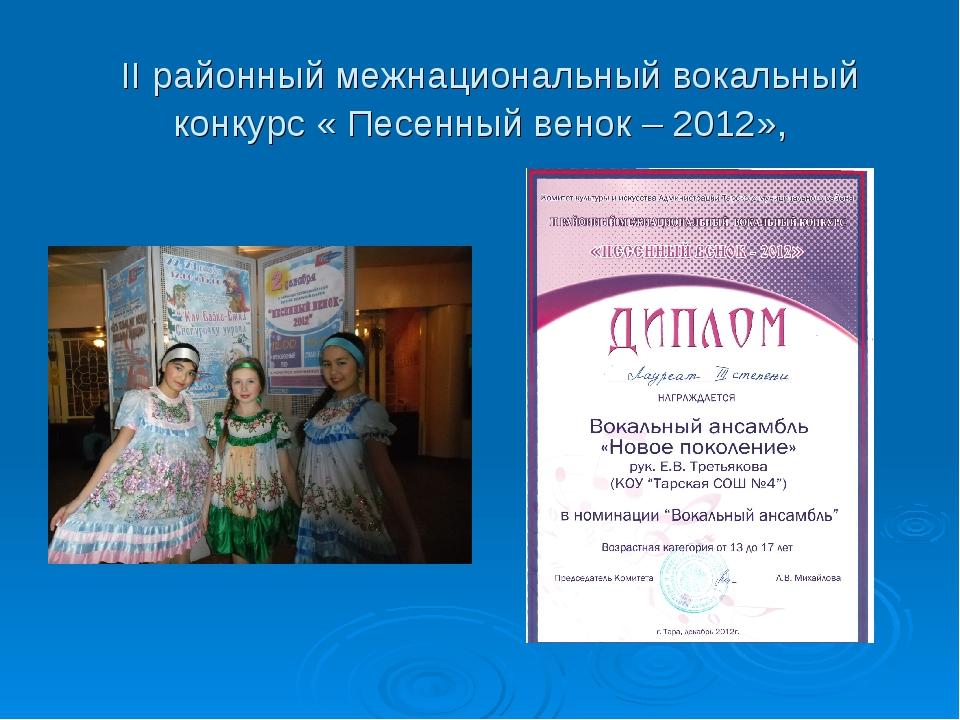II районный межнациональный вокальный конкурс « Песенный венок – 2012»,