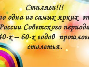 Стиляги!!! Это одна из самых ярких эпох в России Советского периода – 40-х –