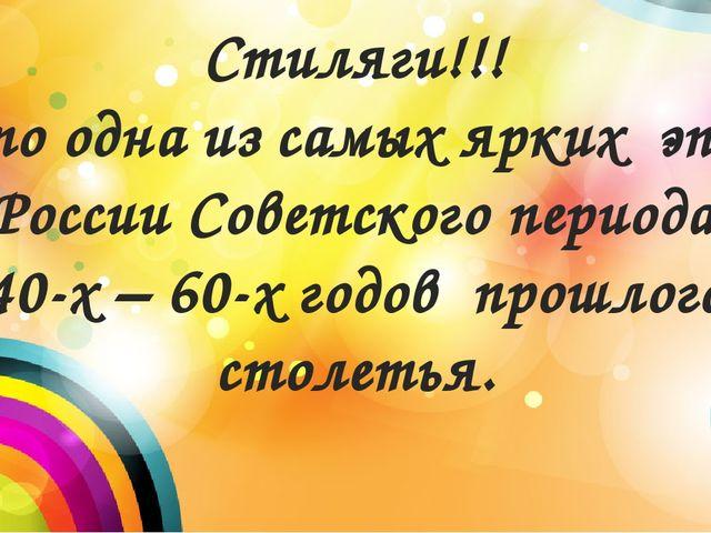 Стиляги!!! Это одна из самых ярких эпох в России Советского периода – 40-х –...