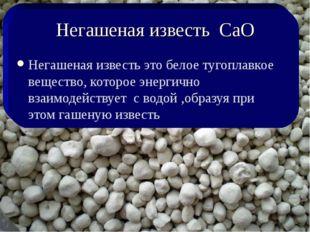Негашеная известь CaO Негашеная известь это белое тугоплавкое вещество, котор