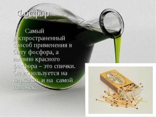 Фосфор Самый распространенный способ применения в быту фосфора, а именно крас