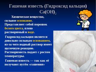 Гашеная известь (Гидроксид кальция) Ca(OH)2 Химическое вещество, сильноеосно