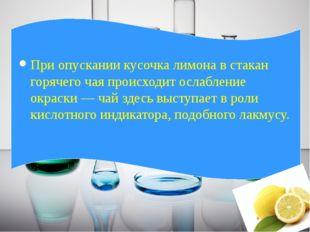 При опускании кусочка лимона в стакан горячего чая происходит ослабление окра