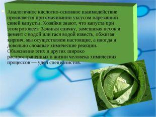 Аналогичное кислотно-основное взаимодействие проявляется при смачивании уксус