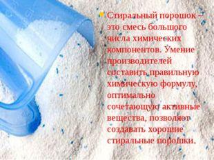 Стиральный порошок – это смесь большого числа химических компонентов. Умение