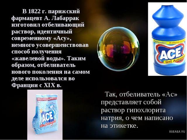Так, отбеливатель «Ас» представляет собой раствор гипохлорита натрия, о чем...