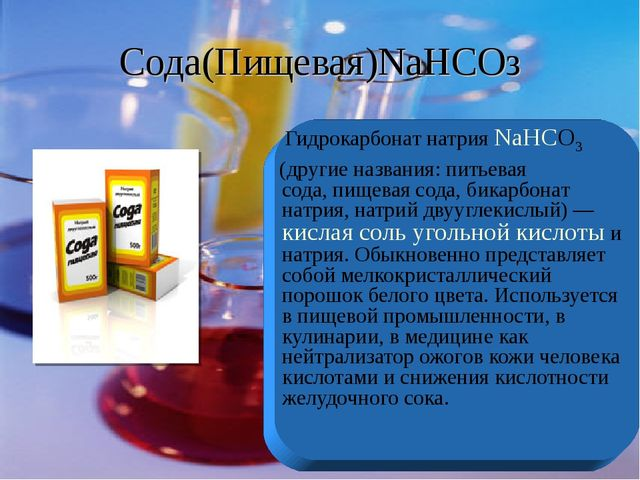 Сода(Пищевая)NaHCOз Гидрокарбонат натрияNaHCO3 (другие названия: питьевая с...