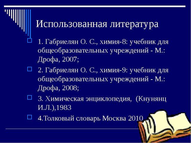 Использованная литература 1. Габриелян О. С., химия-8: учебник для общеобразо...