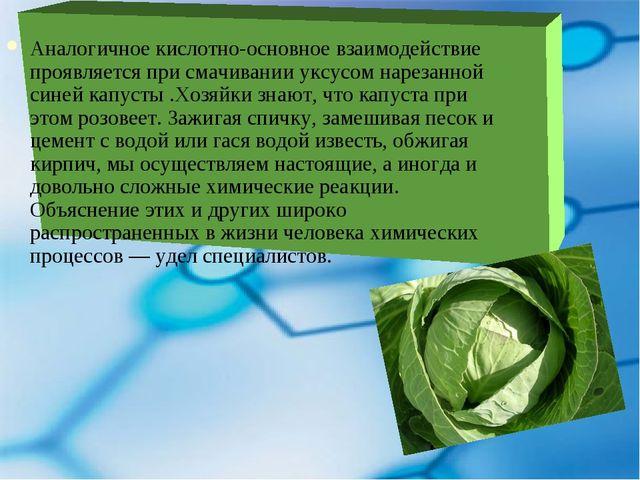 Аналогичное кислотно-основное взаимодействие проявляется при смачивании уксус...