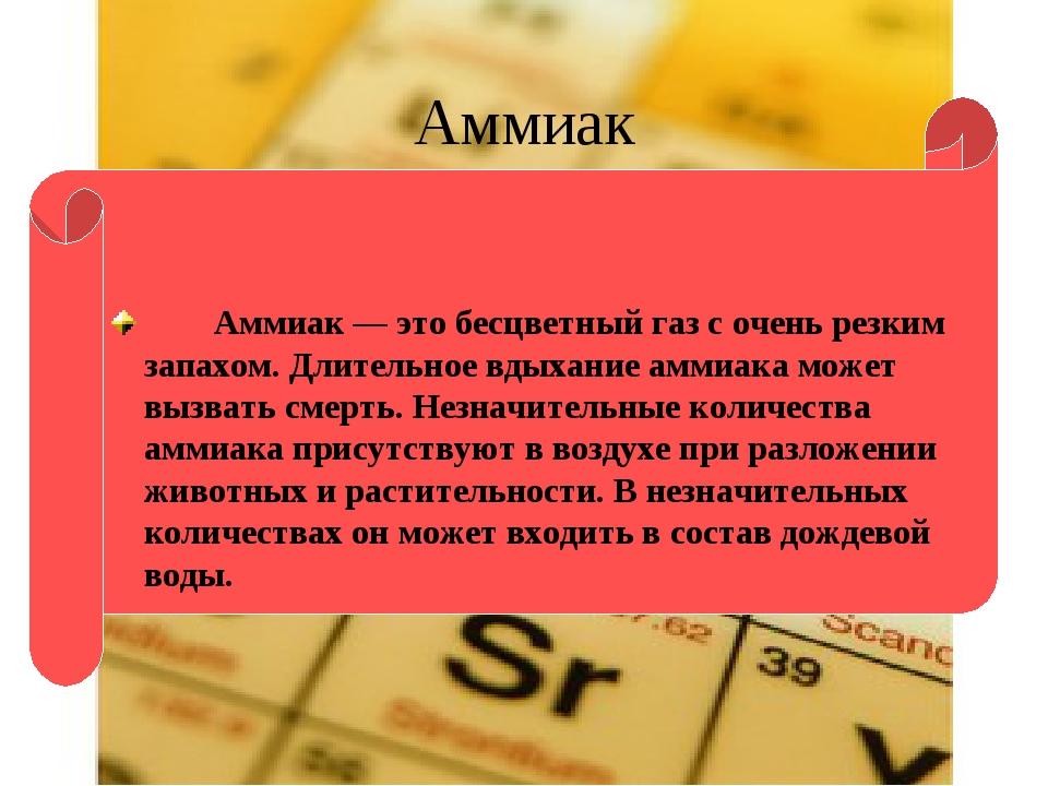 Аммиак Аммиак — это бесцветный газ с очень резким запахом. Длительное вдыхани...