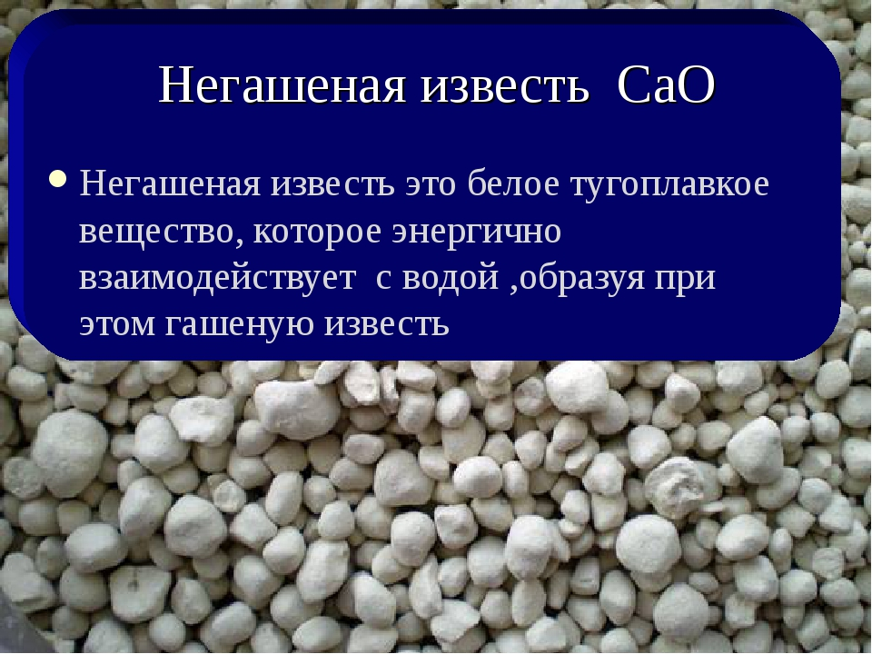 Негашеная известь CaO Негашеная известь это белое тугоплавкое вещество, котор...