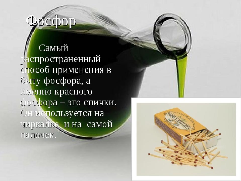Фосфор Самый распространенный способ применения в быту фосфора, а именно крас...