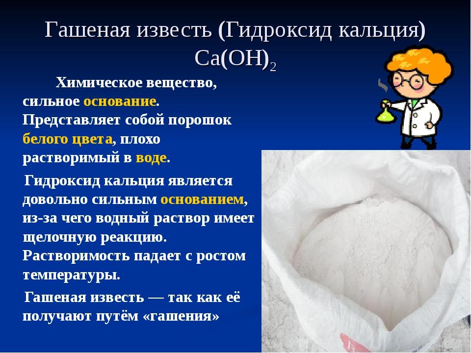 Гашеная известь (Гидроксид кальция) Ca(OH)2 Химическое вещество, сильноеосно...