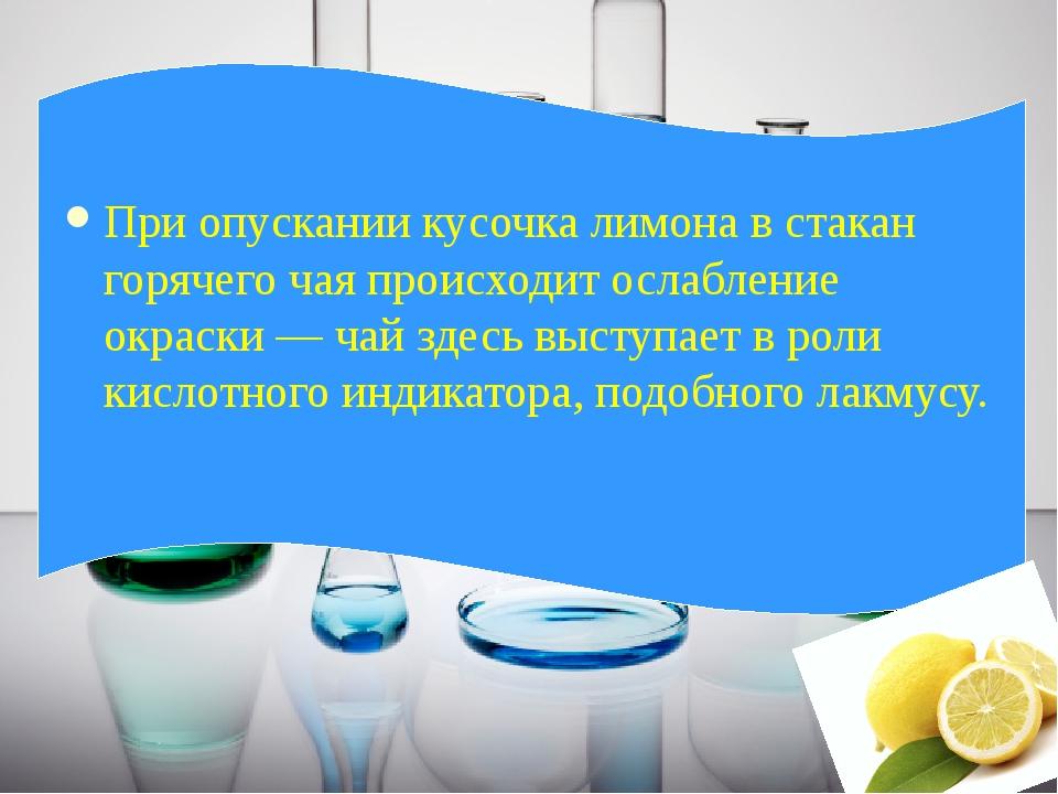 При опускании кусочка лимона в стакан горячего чая происходит ослабление окра...