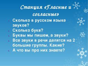 Станция «Гласные и согласные» Сколько в русском языке звуков? Сколько букв? Б