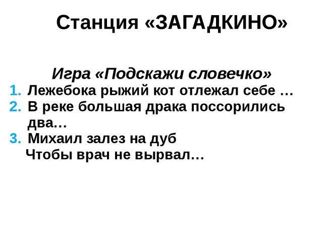 Станция «ЗАГАДКИНО» Игра «Подскажи словечко» Лежебока рыжий кот отлежал себе...