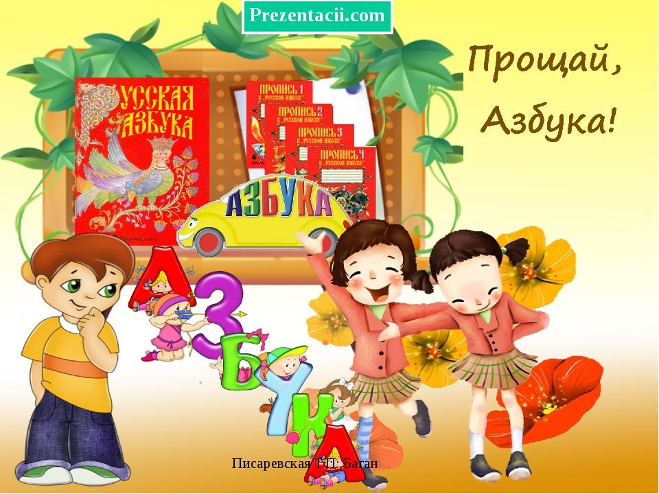 Писаревская Т.П. Баган Prezentacii.com