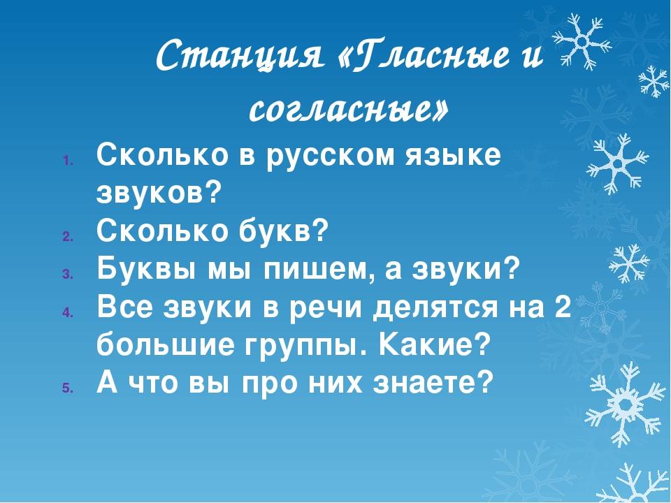 Станция «Гласные и согласные» Сколько в русском языке звуков? Сколько букв? Б...