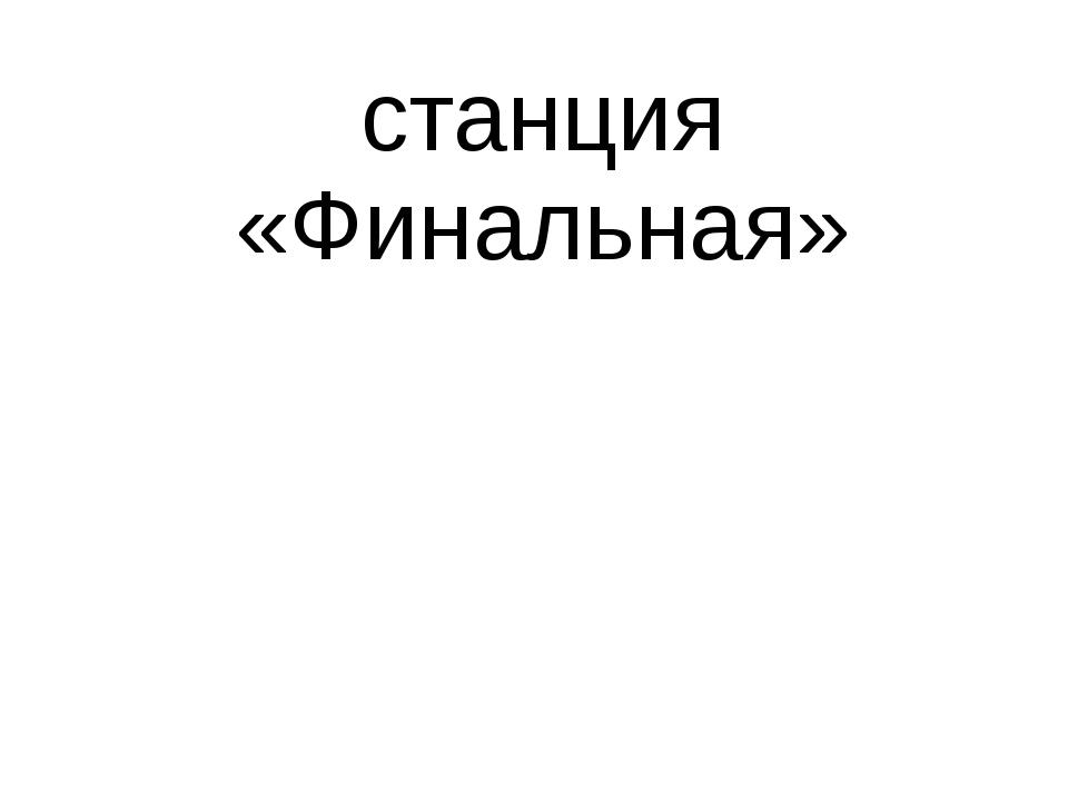 станция «Финальная»