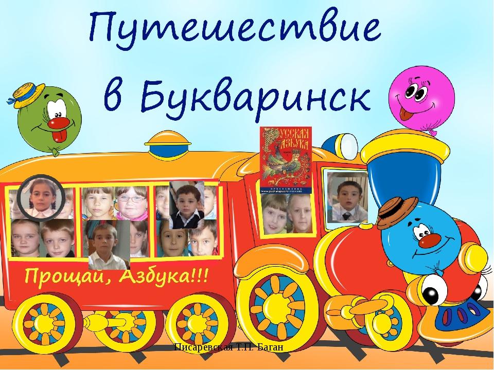 Писаревская Т.П. Баган