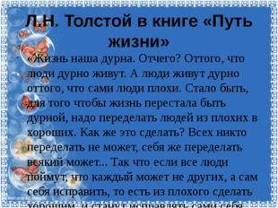 Л.Н. Толстой в книге «Путь жизни» «Жизнь наша дурна. Отчего? Оттого, что люди