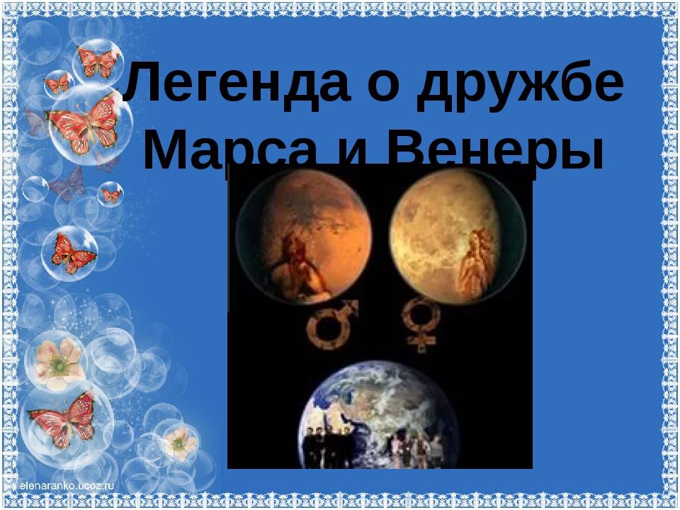 Легенда о дружбе Марса и Венеры