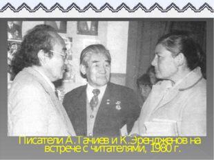 Писатели А.Тачиев и К.Эрендженов на встрече с читателями, 1980 г.