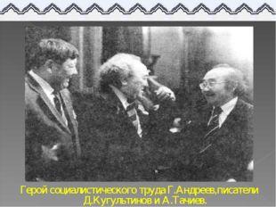 Герой социалистического труда Г.Андреев,писатели Д.Кугультинов и А.Тачиев.