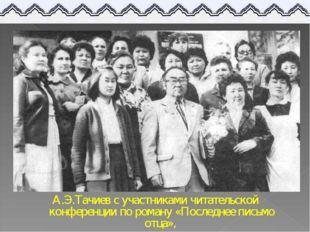 А.Э.Тачиев с участниками читательской конференции по роману «Последнее письмо