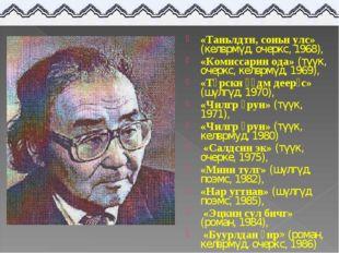 «Таньлдтн, соньн улс» (келврмүд, очеркс, 1968), «Комиссарин ода» (түүк, очерк