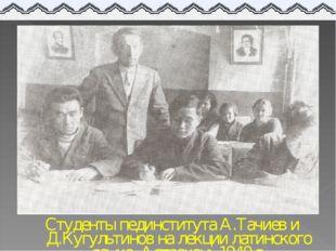 Студенты пединститута А.Тачиев и Д.Кугультинов на лекции латинского языка. Ас