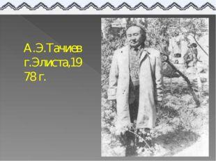 А.Э.Тачиев г.Элиста,1978 г.