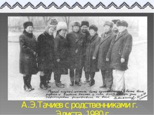А.Э.Тачиев с родственниками г. Элиста, 1980 г.