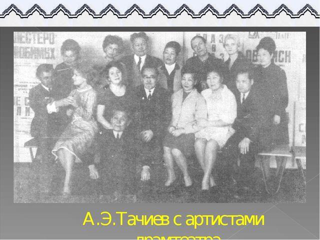 А.Э.Тачиев с артистами драмтеатра
