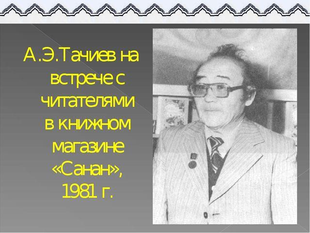 А.Э.Тачиев на встрече с читателями в книжном магазине «Санан», 1981 г.