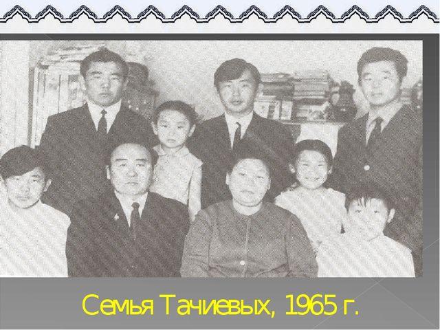 Семья Тачиевых, 1965 г.