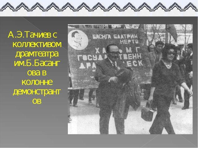 А.Э.Тачиев с коллективом драмтеатра им.Б.Басангова в колонне демонстрантов