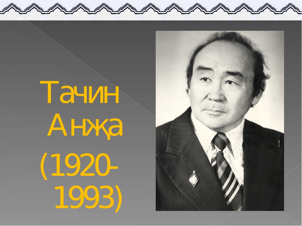 Тачин Анҗа (1920-1993)