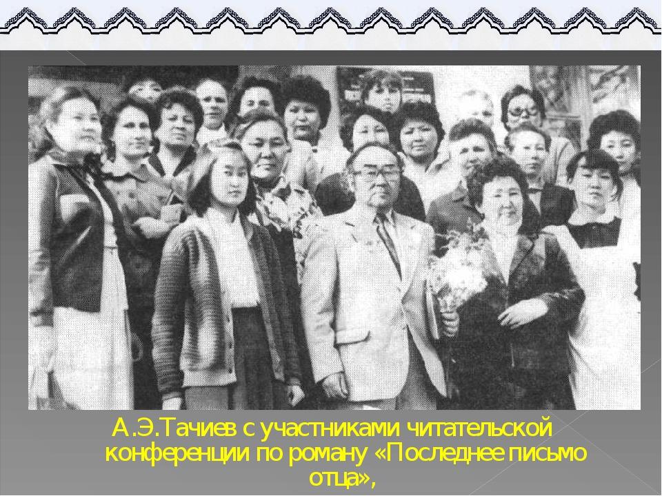 А.Э.Тачиев с участниками читательской конференции по роману «Последнее письмо...