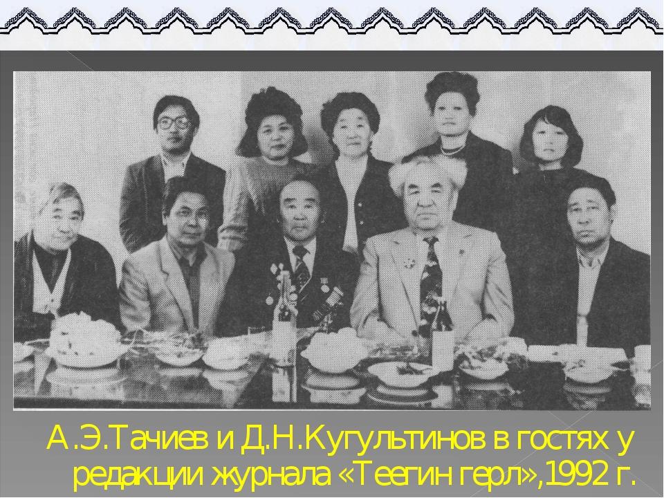 А.Э.Тачиев и Д.Н.Кугультинов в гостях у редакции журнала «Теегин герл»,1992 г.