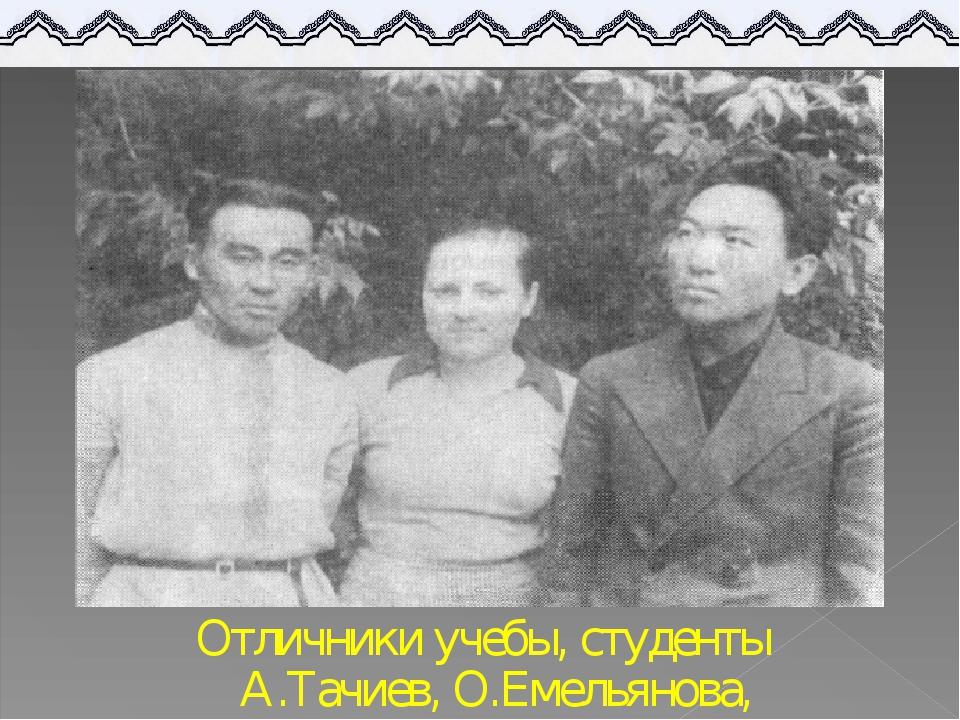 Отличники учебы, студенты А.Тачиев, О.Емельянова, Д.Кугультинов.