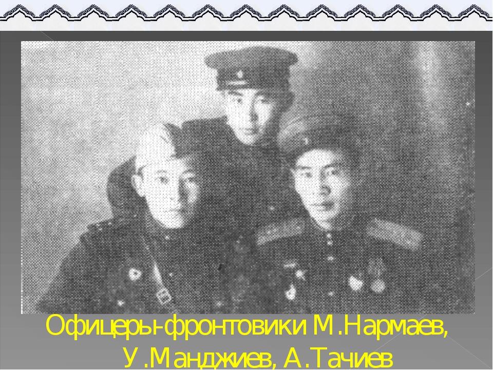 Офицеры-фронтовики М.Нармаев, У.Манджиев, А.Тачиев