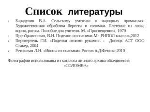 Список литературы Барадулин В.А. Сельскому учителю о народных промыслах. Худо