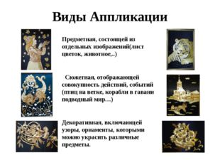 Виды Аппликации Предметная, состоящей из отдельных изображений(лист цветок, ж