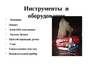 Инструменты и оборудование Ножницы Пинцет Клей ПВА или момент Калька ,бумага