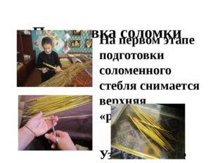Подготовка соломки На первом этапе подготовки соломенного стебля снимается в