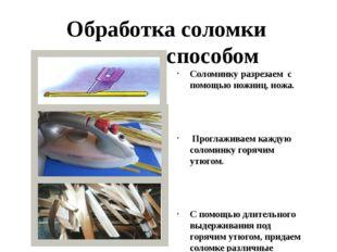 Обработка соломки горячим способом Соломинку разрезаем с помощью ножниц, ножа